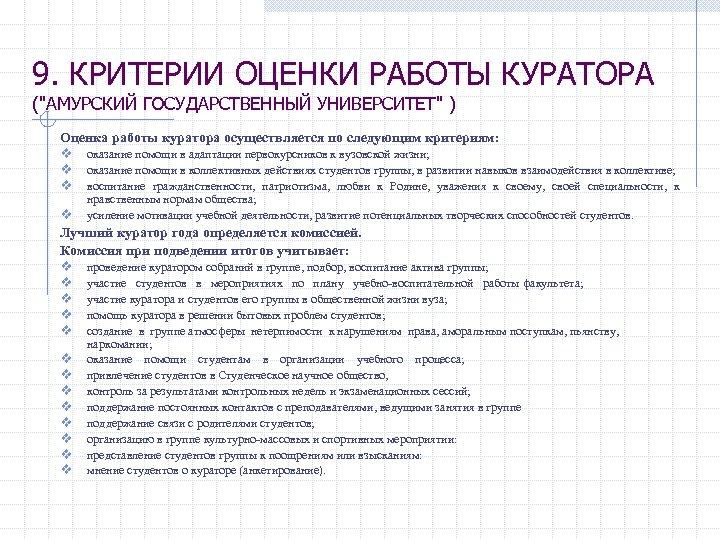 9. КРИТЕРИИ ОЦЕНКИ РАБОТЫ КУРАТОРА (