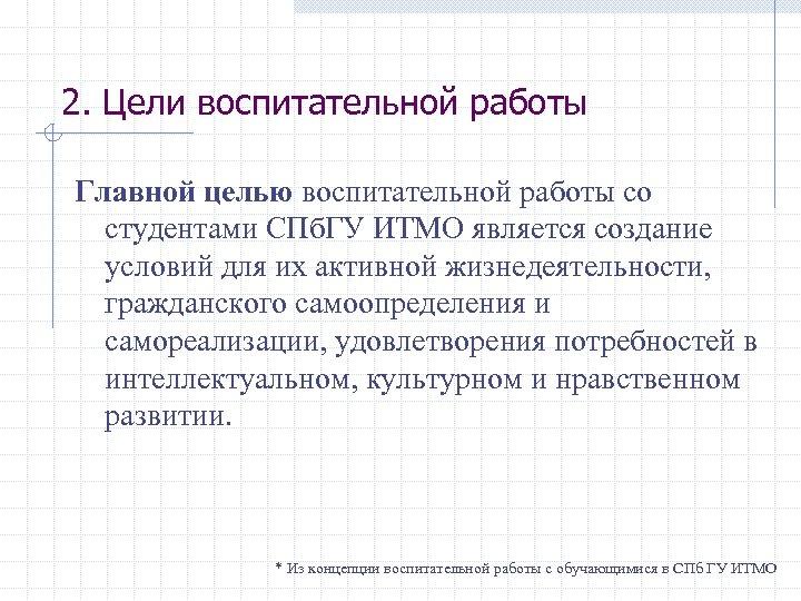 2. Цели воспитательной работы Главной целью воспитательной работы со студентами СПб. ГУ ИТМО является