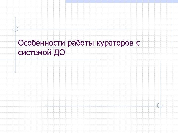 Особенности работы кураторов c системой ДО