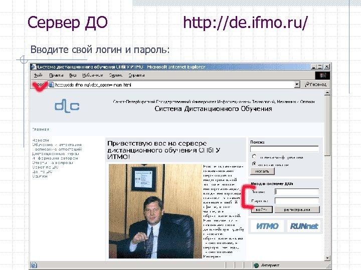 Сервер ДО Вводите свой логин и пароль: http: //de. ifmo. ru/