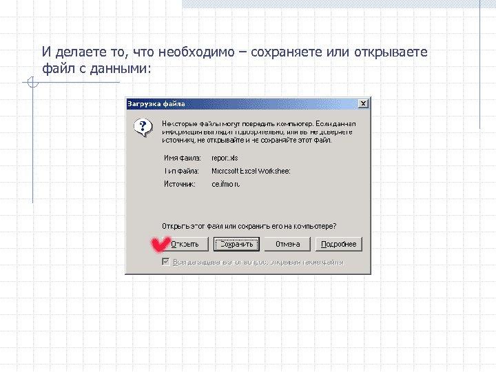 И делаете то, что необходимо – сохраняете или открываете файл с данными: