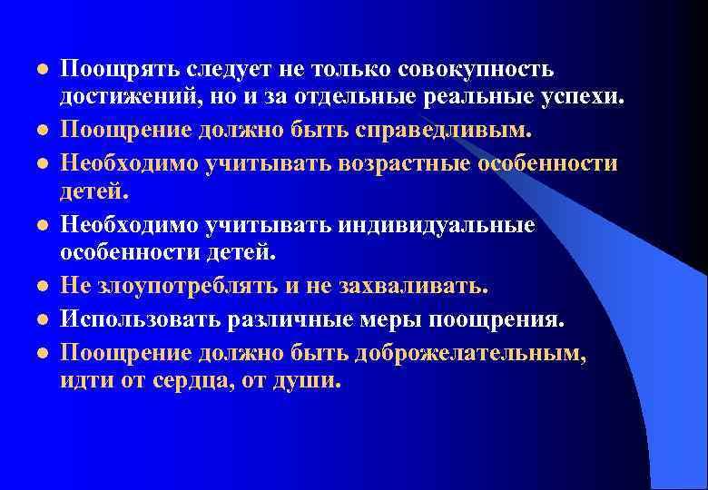 l l l l Поощрять следует не только совокупность достижений, но и за отдельные