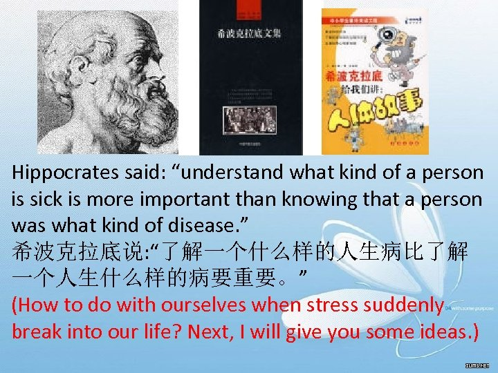 """Hippocrates said: """"understand what kind of a person is sick is more important than"""