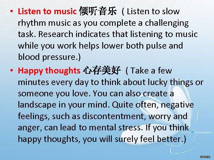 • Listen to music 倾听音乐 ( Listen to slow rhythm music as you