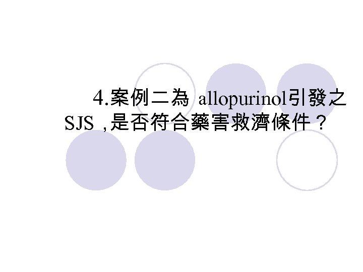 4. 案例二為 allopurinol引發之 SJS, 是否符合藥害救濟條件?