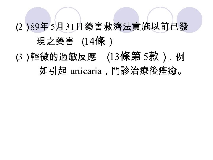 ( 89年 5月 31日藥害救濟法實施以前已發 2) 現之藥害 ( 14條) ( 輕微的過敏反應 ( 3) 13條第 5款)