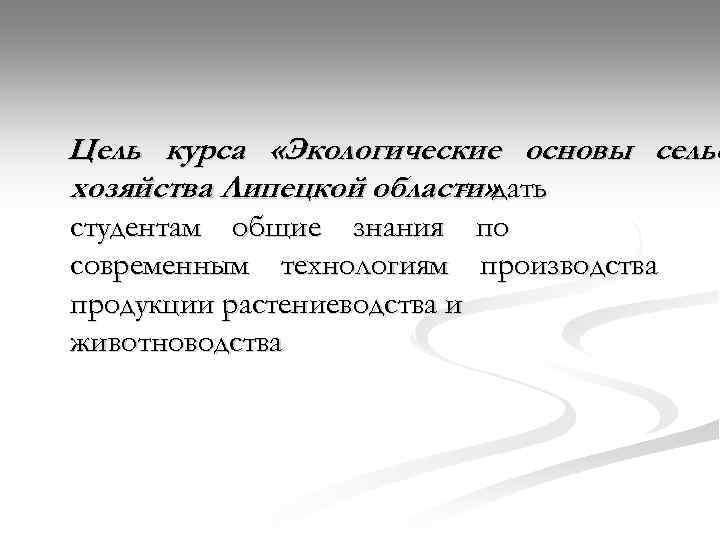 Учебник ващенко биологические основы сельского хозяйства