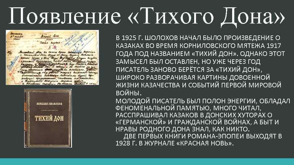 Появление «Тихого Дона» В 1925 Г. ШОЛОХОВ НАЧАЛ БЫЛО ПРОИЗВЕДЕНИЕ О КАЗАКАХ ВО ВРЕМЯ