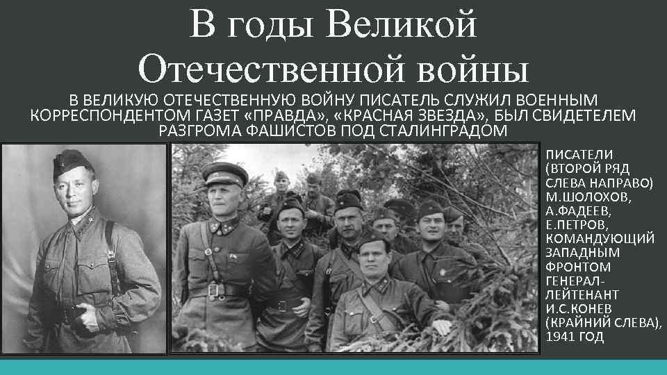 В годы Великой Отечественной войны В ВЕЛИКУЮ ОТЕЧЕСТВЕННУЮ ВОЙНУ ПИСАТЕЛЬ СЛУЖИЛ ВОЕННЫМ КОРРЕСПОНДЕНТОМ ГАЗЕТ