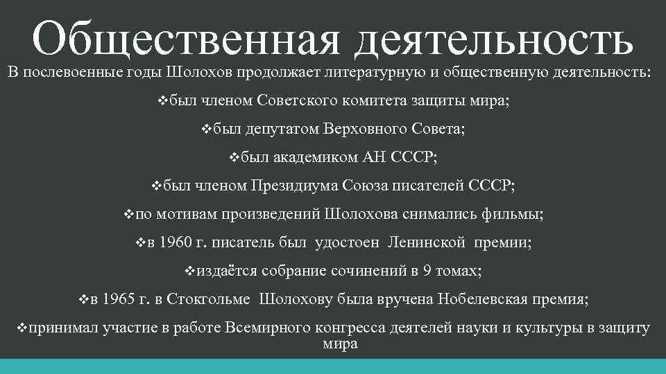 Общественная деятельность В послевоенные годы Шолохов продолжает литературную и общественную деятельность: vбыл членом Советского