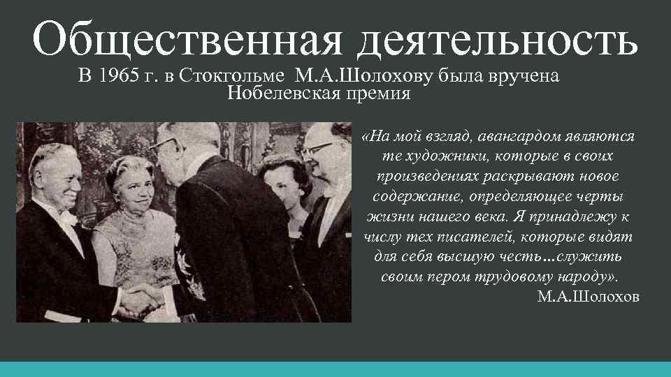 Общественная деятельность В 1965 г. в Стокгольме М. А. Шолохову была вручена Нобелевская премия