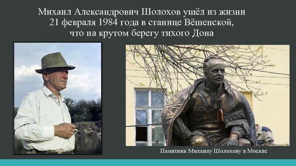 Михаил Александрович Шолохов ушёл из жизни 21 февраля 1984 года в станице Вёшенской, что