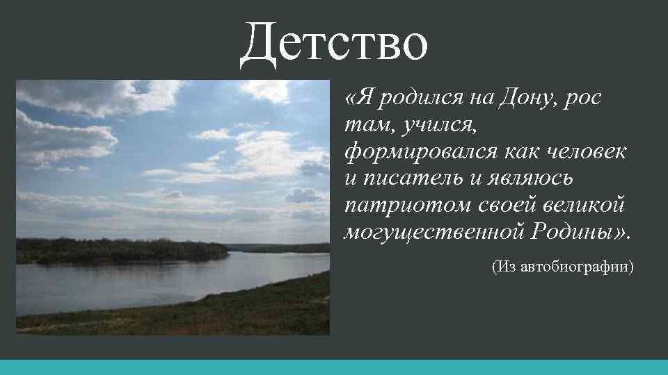 Детство «Я родился на Дону, рос там, учился, формировался как человек и писатель и
