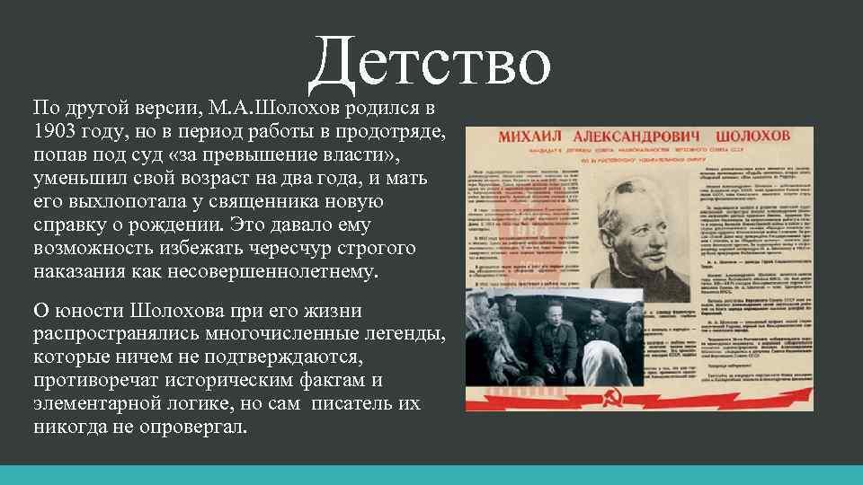 Детство По другой версии, М. А. Шолохов родился в 1903 году, но в период
