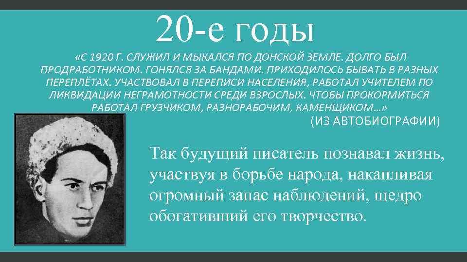 20 -е годы «С 1920 Г. СЛУЖИЛ И МЫКАЛСЯ ПО ДОНСКОЙ ЗЕМЛЕ. ДОЛГО БЫЛ