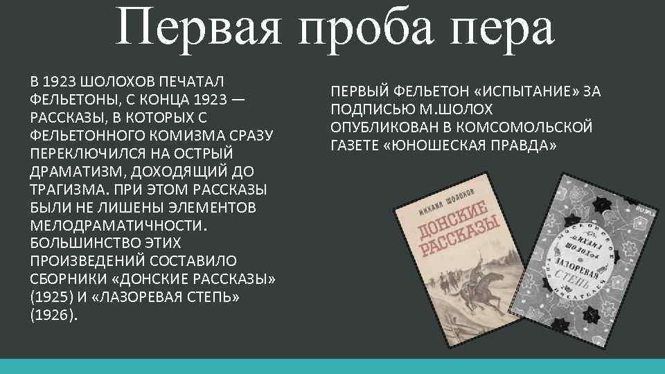 Первая проба пера В 1923 ШОЛОХОВ ПЕЧАТАЛ ФЕЛЬЕТОНЫ, С КОНЦА 1923 — РАССКАЗЫ, В