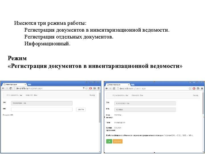 Имеются три режима работы: Регистрация документов в инвентаризационной ведомости. Регистрация отдельных документов. Информационный. Режим