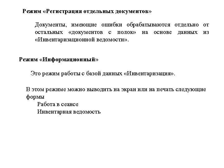 Режим «Регистрация отдельных документов» Документы, имеющие ошибки обрабатываются отдельно от остальных «документов с полок»