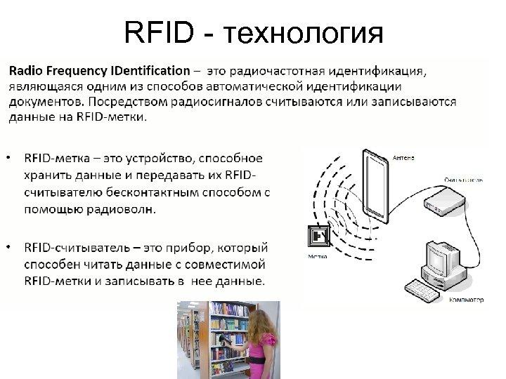 RFID - технология