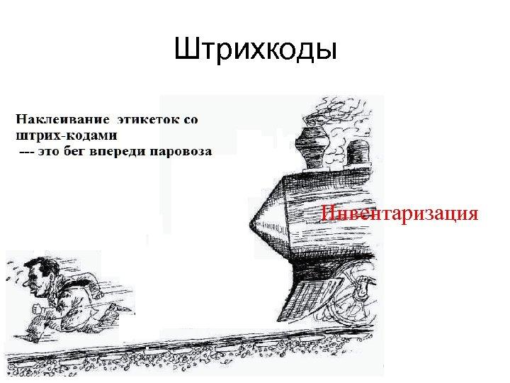 Штрихкоды Инвентаризация