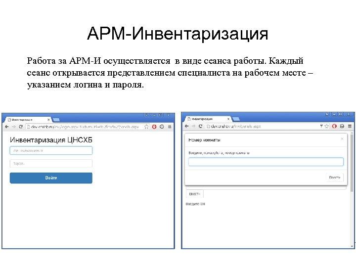 АРМ-Инвентаризация Работа за АРМ-И осуществляется в виде сеанса работы. Каждый сеанс открывается представлением специалиста