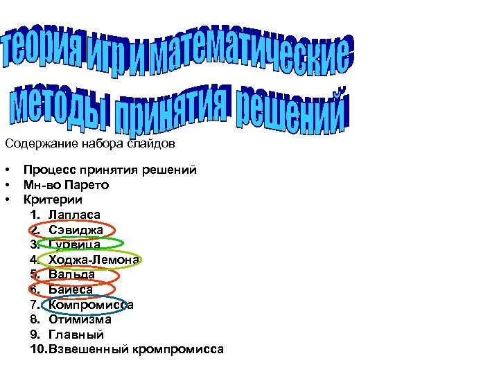 Содержание набора слайдов • • • Процесс принятия решений Мн-во Парето Критерии 1. Лапласа