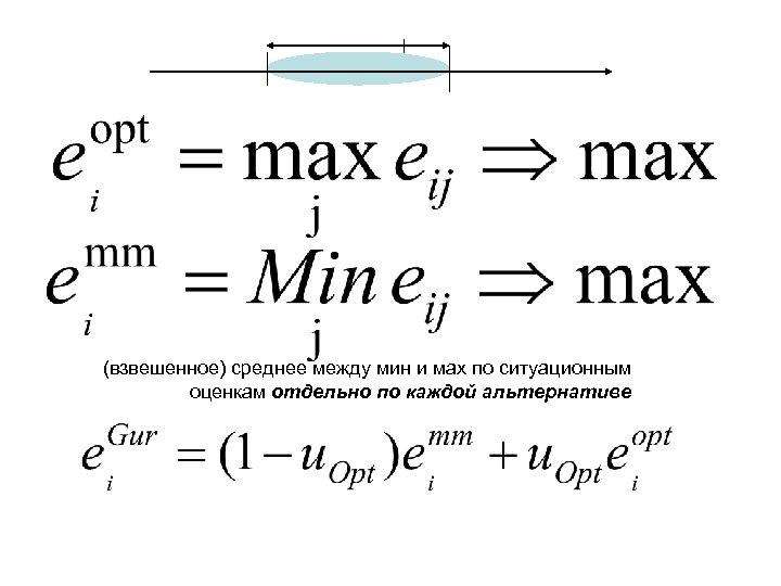 (взвешенное) среднее между мин и мах по ситуационным оценкам отдельно по каждой альтернативе