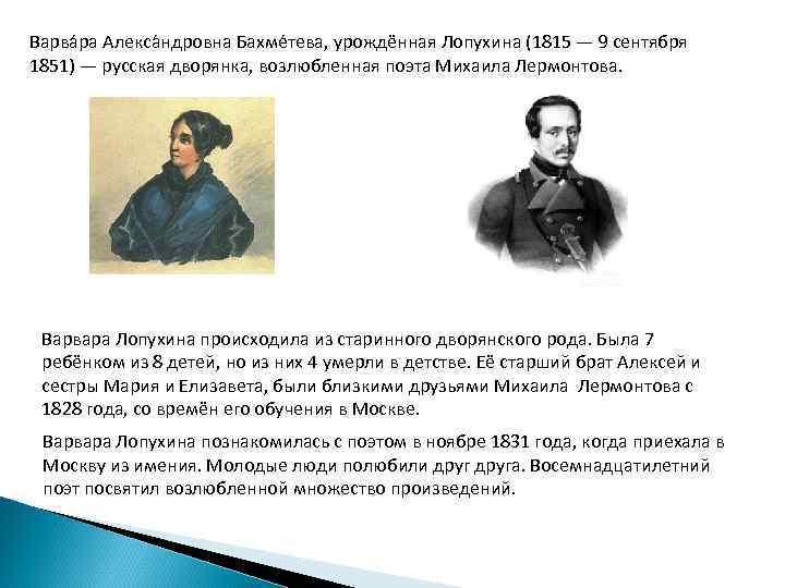 Варва ра Алекса ндровна Бахме тева, урождённая Лопухина (1815 — 9 сентября 1851) —