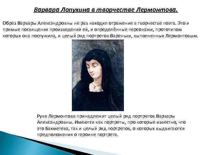 Варвара Лопухина в творчестве Лермонтова. Образ Варвары Александровны не раз находил отражение в творчестве