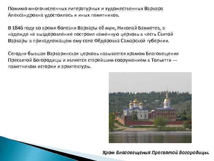 Помимо многочисленных литературных и художественных Варвара Александровна удостоилась и иных памятников. В 1846 году
