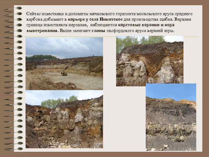Сейчас известняки и доломиты мячковского горизонта московского яруса среднего карбона добывают в карьере у