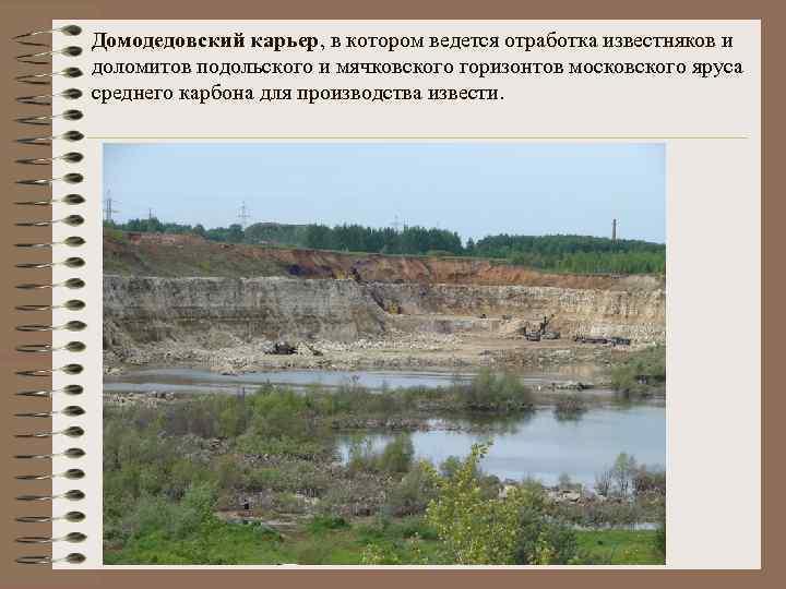 Домодедовский карьер, в котором ведется отработка известняков и доломитов подольского и мячковского горизонтов московского