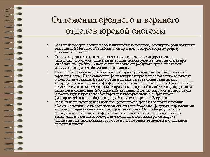 Отложения среднего и верхнего отделов юрской системы • • Келловейский ярус сложен в своей