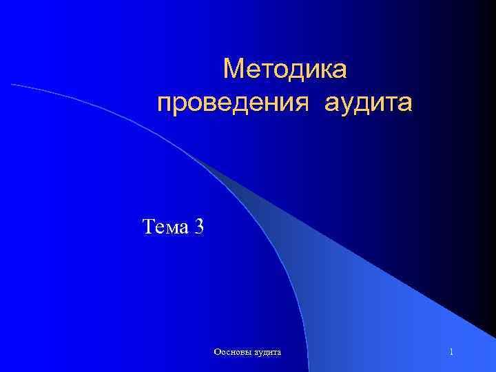 Методика проведения аудита Тема 3 Оосновы аудита 1