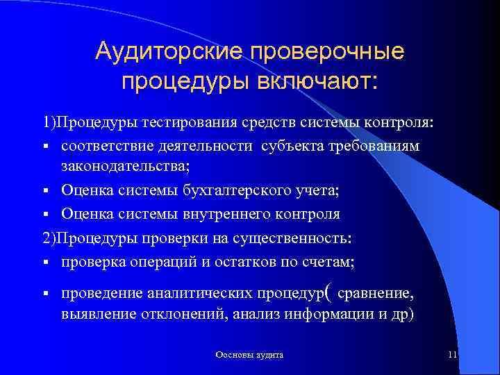 Аудиторские проверочные процедуры включают: 1)Процедуры тестирования средств системы контроля: § соответствие деятельности субъекта требованиям