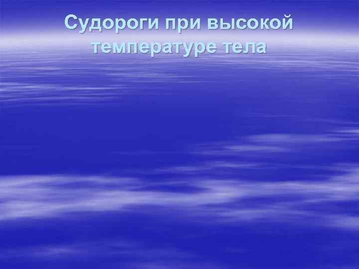 Судороги при высокой температуре тела