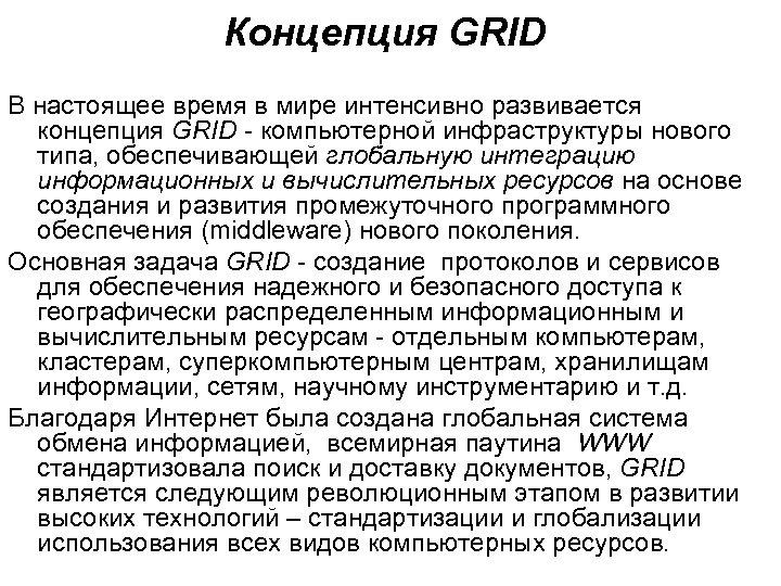 Концепция GRID В настоящее время в мире интенсивно развивается концепция GRID - компьютерной инфраструктуры