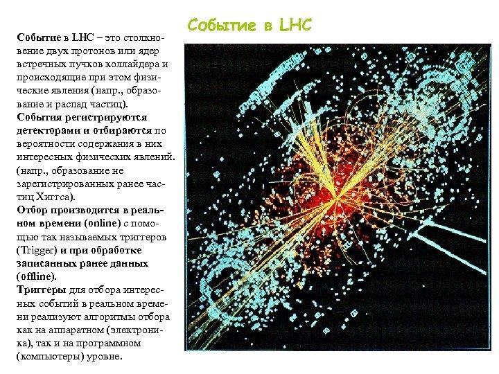 Событие в LHC – это столкновение двух протонов или ядер встречных пучков коллайдера и