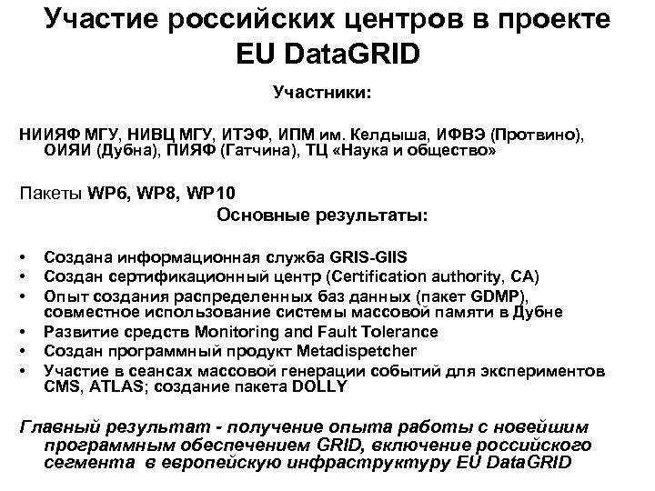 Участие российских центров в проекте EU Data. GRID Участники: НИИЯФ МГУ, НИВЦ МГУ, ИТЭФ,