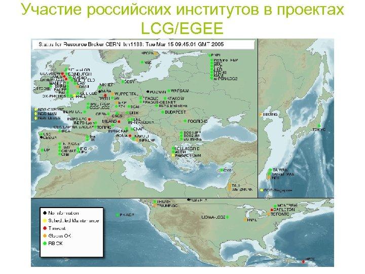 Участие российских институтов в проектах LCG/EGEE