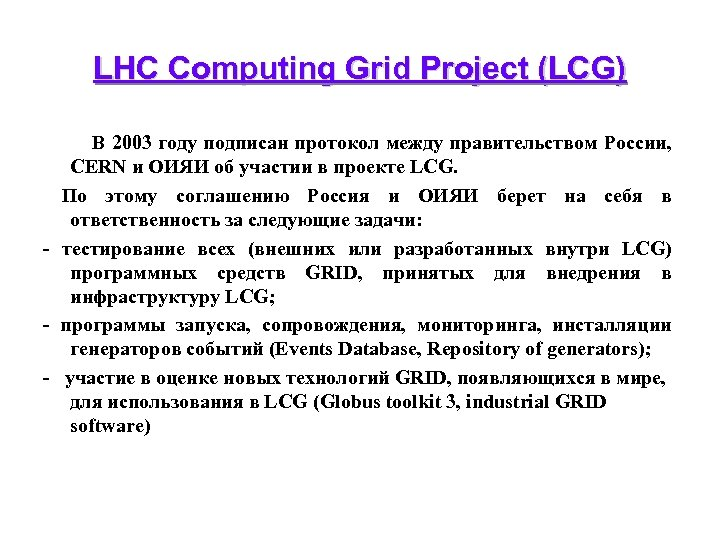 LHC Computing Grid Project (LCG) В 2003 году подписан протокол между правительством России, CERN