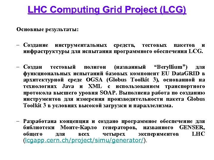LHC Computing Grid Project (LCG) Основные результаты: – Создание инструментальных средств, тестовых пакетов и