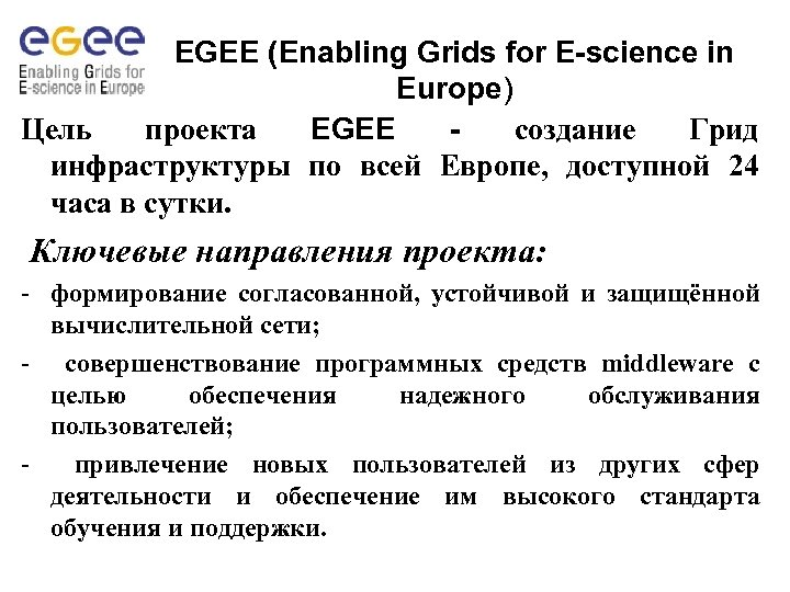 EGEE (Enabling Grids for E-science in Europe) Цель проекта EGEE создание Грид инфраструктуры по