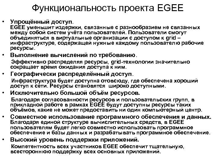 Функциональность проекта EGEE • Упрощённый доступ. • • EGEE уменьшит издержки, связанные с разнообразием