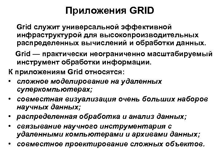 Приложения GRID Grid служит универсальной эффективной инфраструктурой для высокопроизводительных распределенных вычислений и обработки данных.