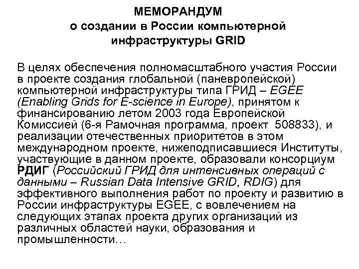 МЕМОРАНДУМ о создании в России компьютерной инфраструктуры GRID В целях обеспечения полномасштабного участия России