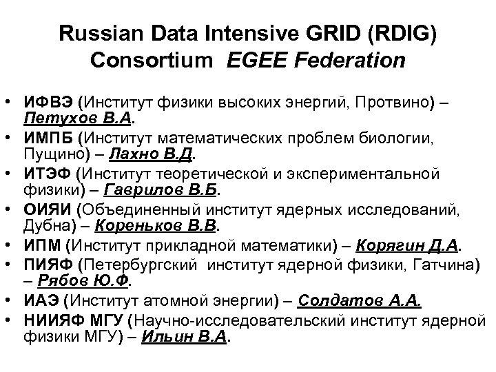 Russian Data Intensive GRID (RDIG) Consortium EGEE Federation • ИФВЭ (Институт физики высоких энергий,