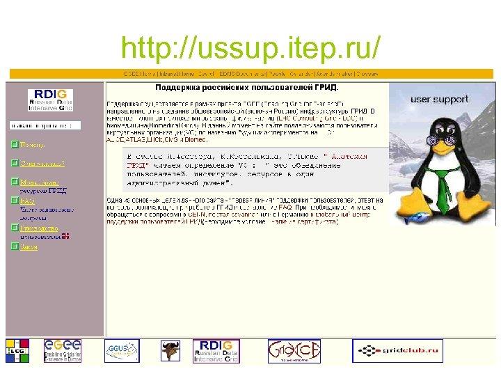http: //ussup. itep. ru/