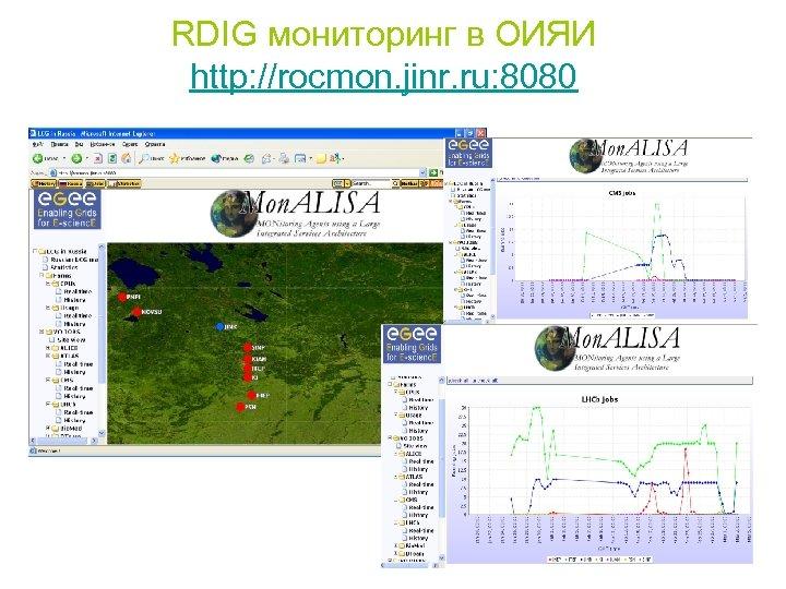 RDIG мониторинг в ОИЯИ http: //rocmon. jinr. ru: 8080