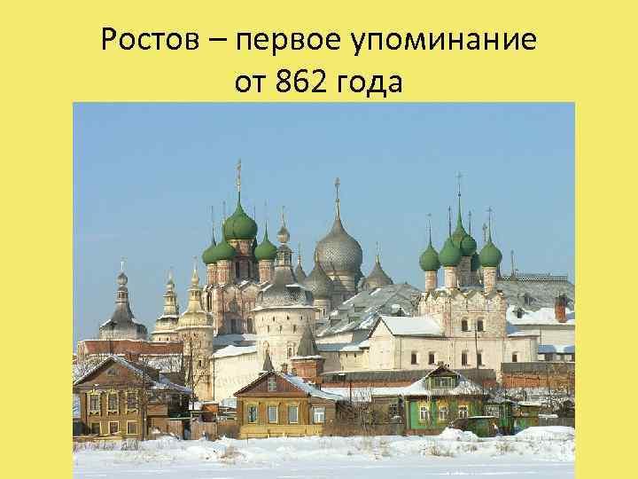 Ростов – первое упоминание от 862 года